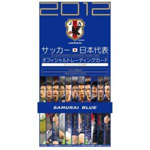 2012 サッカー日本代表 オフィシャルトレーディングカード BOX(送料無料)|niki