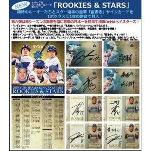 (予約)EPOCH 2018 ROOKIES&STARS 横浜DeNAベイスターズ BOX(送料無料) (6月9日発売予定)|niki
