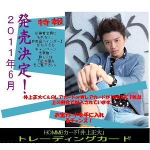■セール■ザテレビジョンHOMMEカード 「井上正大」 トレーディングカード BOX(送料無料)|niki