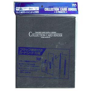 やのまん コレクションカードバインダー 9ポケット|niki