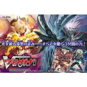 ブシロード カードファイト!! ヴァンガード ブースターパック第3弾 魔侯襲来 BOX VG-BT03(送料無料)|niki