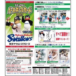 ■セール■EPOCH ベースボールカード 2017 東京ヤクルトスワローズ BOX|niki