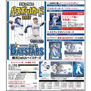 ■セール■EPOCH ベースボールカード 2017 横浜DeNAベイスターズ BOX|niki