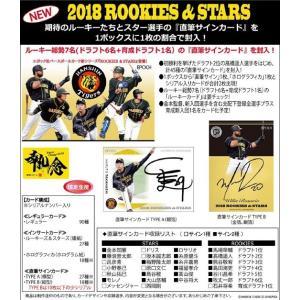 EPOCH 2018 ROOKIES&STARS 阪神タイガース BOX■3ボックスセット■(送料無料)