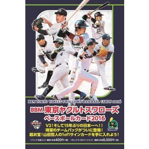 BBM 東京ヤクルトスワローズ ベースボールカード 2016 BOX(送料無料) niki