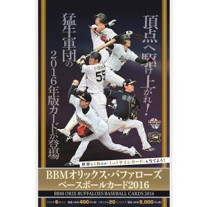 BBM オリックス・バファローズ 2016 BOX(送料無料) niki