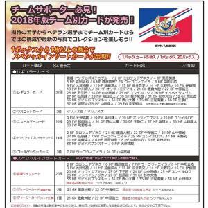 2018 Jリーグ カード チームエディション・メモラビリア 横浜F・マリノス BOX(送料無料)(7月28日発売)|niki