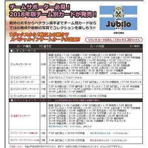2018 Jリーグ カード チームエディション・メモラビリア ジュビロ磐田 BOX(送料無料)|niki