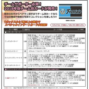 2018 Jリーグ カード チームエディション・メモラビリア 川崎フロンターレ BOX(送料無料)(8月25日発売)|niki
