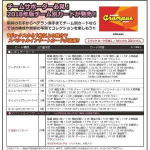 (予約)2018 Jリーグ カード チームエディション・メモラビリア 名古屋グランパス BOX(送料無料)(8月26日発売)|niki