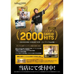 (予約)2000本安打達成!完全保存版「内川聖一」トレーディングmini色紙 BOX(6月下旬発売)|niki