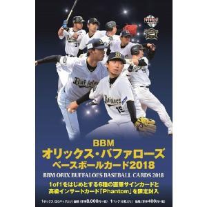 (予約)BBM オリックス・バファローズ 2018 BOX(送料無料) 6月21日入荷予定|niki