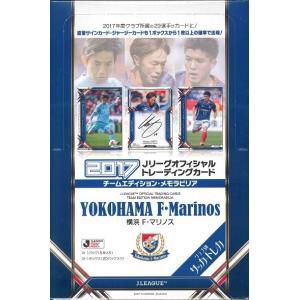2017 Jリーグ カード チームエディション・メモラビリア 横浜F・マリノス BOX(送料無料)(7月29日発売)|niki