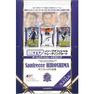 2017 Jリーグ カード チームエディション・メモラビリア サンフレッチェ広島 BOX(送料無料)(7月30日発売)|niki