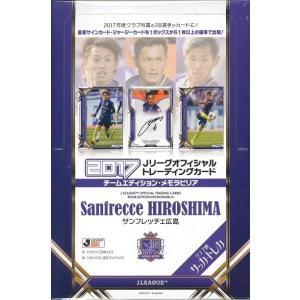 2017 Jリーグ カード チームエディション・メモラビリア サンフレッチェ広島 BOX■3ボックスセット■(送料無料)(7月30日発売)|niki