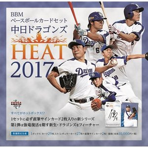 ■セール■BBM ベースボールカードセット 中日ドラゴンズ HEAT 2017|niki