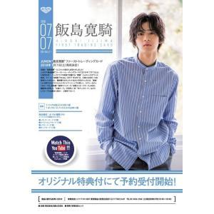 JUNON 飯島寛騎 ファースト・トレーディングカード BOX(トレカショップ二木限定デザインBOX特典カード添付)|niki