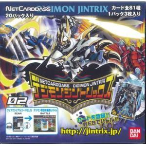 ネットカードダス デジモンジントリックス ブースターパック 02 BOX (5月25日発売)|niki