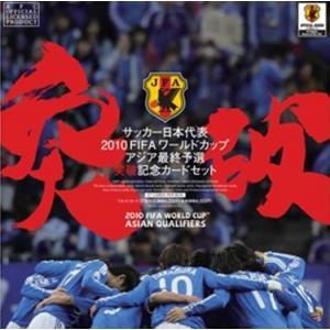 ■セール■サッカー日本代表 2010FIFAワールドカップ アジア最終予選 突破記念カードセット|niki
