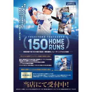 球団承認!「祝!150本塁打達成!筒香嘉智」トレーディングmini色紙 BOX|niki|02