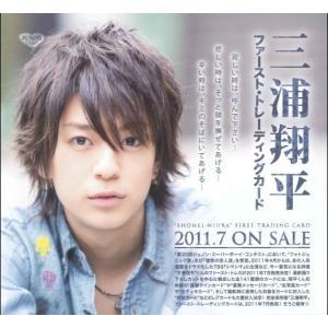 JUNONカード第5弾 「三浦翔平」 ファースト・トレーディングカード BOX|niki