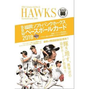 BBM 福岡ソフトバンクホークス ベースボールカード 2018 BOX(送料無料)|niki