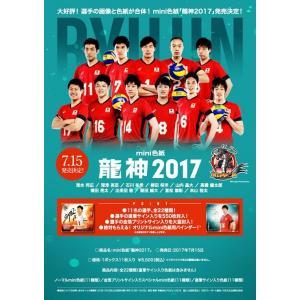 トレーディングmini色紙 「龍神NIPPON2017」|niki