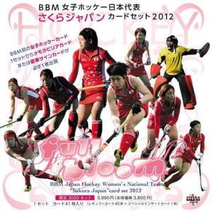 ■セール■BBM 女子ホッケー日本代表 さくらジャパンカードセット 2012