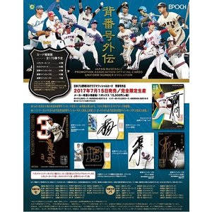 ■感謝セール■EPOCH 日本プロ野球OBクラブオフィシャルカード 背番号外伝|niki