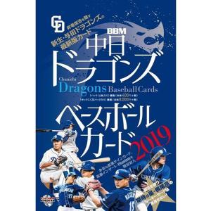 BBM 中日ドラゴンズ 2019 BOX(送料無料)|niki