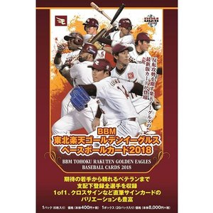 BBM 東北楽天ゴールデンイーグルス ベースボールカード 2018 BOX(送料無料)|niki