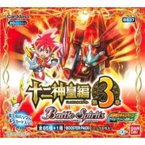 バトルスピリッツ 十二神皇編 第3章 ブースターパック [BS37] BOX|niki