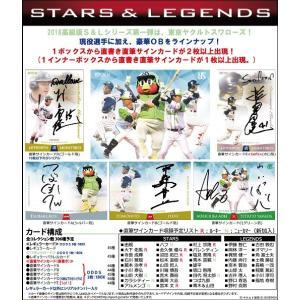 (予約)EPOCH 2018 東京ヤクルトスワローズ STARS&LEGENDS(送料無料) (8月4日へ延期) niki