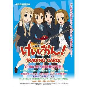 『けいおん!』 K-ON! トレーディングカード BOX|niki