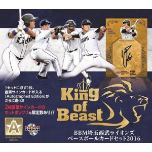 BBM 埼玉西武ライオンズカードセット 2016 Autographed Edition 「KING OF BEAST」 niki
