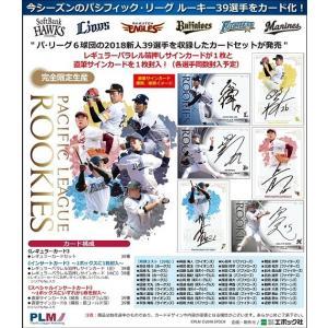 (予約)EPOCH 2018 パシフィック・リーグ ルーキーカードセット(送料無料) (8月11日発売予定) niki