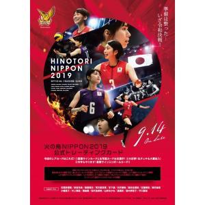 火の鳥NIPPON 2019 公式トレーディングカード BOX(BOX特典カード添付)