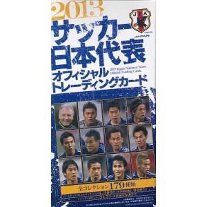 2013 サッカー日本代表 オフィシャルトレーディングカード BOX|niki