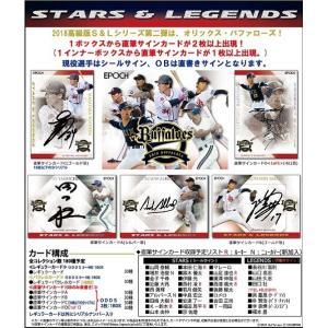 (予約)EPOCH 2018 オリックス・バファローズ STARS&LEGENDS(送料無料) (9月8日発売予定) niki