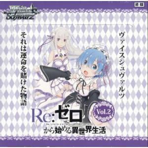 ヴァイスシュヴァルツ ブースタパック Re:ゼロから始める異世界生活 Vol.2 BOX 初版 7月20日発売|niki