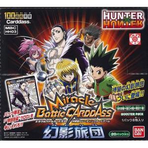 ミラクルバトルカードダス HUNTER×HUNTER  「幻影旅団」 ブースターパック BOX [HH03]|niki
