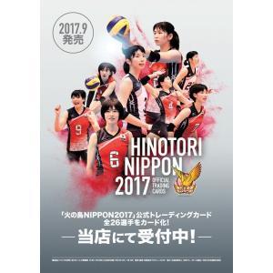 火の鳥NIPPON 2017 公式トレーディングカード BOX(二木限定BOX特典カード添付)