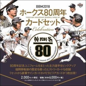 BBM ホークス80周年 ベースボールカードセット niki