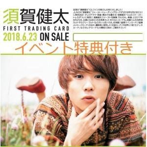 【イベント特典付】JUNON 須賀健太 ファースト・トレーディングカード BOX|niki