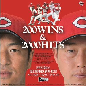 BBM 2016 黒田博樹&新井貴浩ベースボールカードセット 「200WINS&2000HITS」 niki