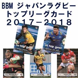 BBM ジャパン ラグビー トップリーグカード 2017/2018 BOX■3ボックスセット■(送料無料)|niki