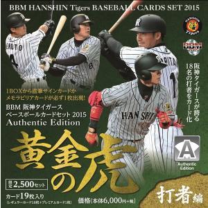 BBM 阪神タイガースベースボールカードセット2015 Authentic Edition 黄金の虎[打者編](送料無料)|niki