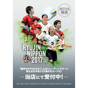 ■セール■龍神NIPPON 2017 公式トレーディングカード BOX(二木限定BOX特典カード添付)|niki