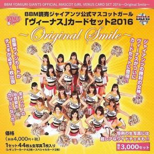 BBM 読売ジャイアンツ公式マスコットガール 「ヴィーナス」カードセット 2016 〜Original Smile〜■3個セット■ niki