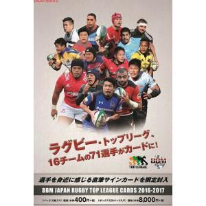 BBM ジャパン ラグビー トップリーグカード 2016/2017 BOX■特価カートン(12箱入)■(送料無料)|niki